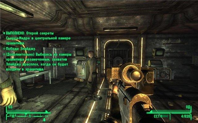 скачать мод на Fallout New Vegas на бег - фото 5