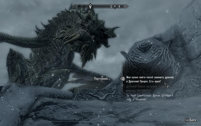 Skyrim как позвать лошадь - 1e4