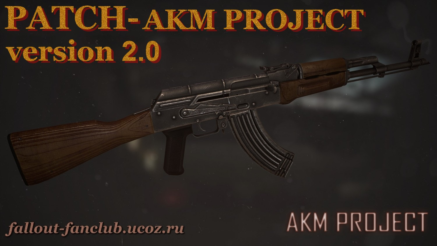 Patch for AKMProject 2.0b  /  Патч для AKMProject 2.0b