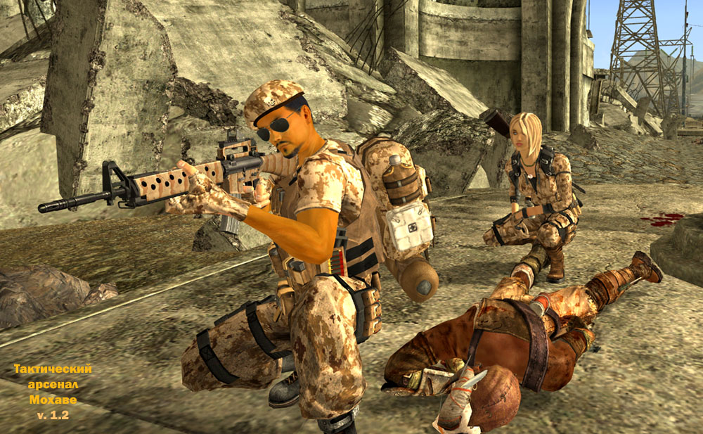 Fallout new vegas ремонт оружия