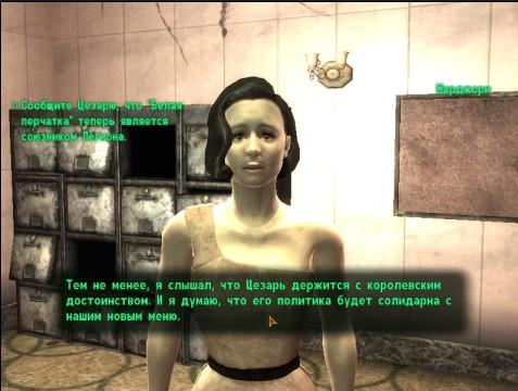 Fallout New Vegas Шпиономания Квест